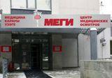 Клиника МЕГИ, фото №3
