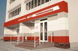 Клиника МЕГИ, фото №4
