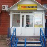 Клиника УНИклиника, фото №1