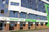 Клиника Азатлык, фото №2