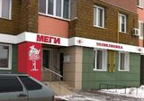 Клиника МЕГИ, фото №1