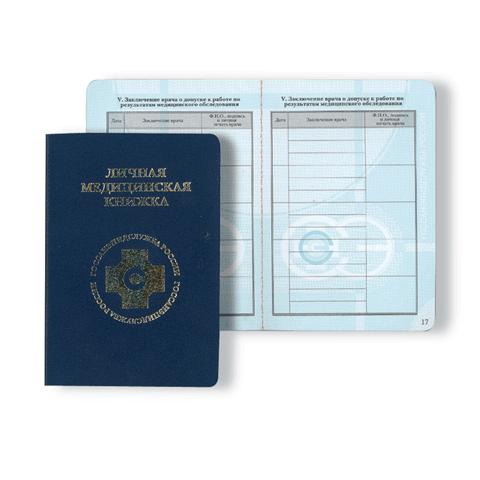 Медицинская книжка в уфе цены временная регистрация паспортный стол стоимость